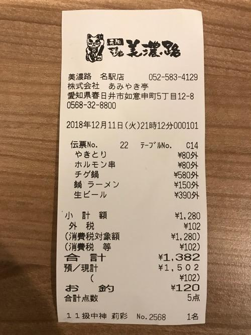 やきとり家美濃路名駅店の1382円分のレシート