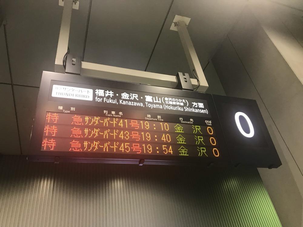 JR京都駅ホームのサンダーバードの時刻案内板