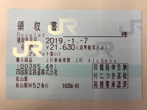 名古屋駅で途中下車前提で松山駅から東京駅まで全て自由席で移動した場合の領収書