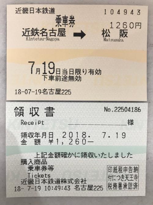近鉄名古屋駅から松阪駅までの乗車券と領収書
