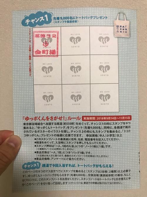 「東京銭湯スタンプラリー2018 ゆっポくんをさがせ!ファイナル」のスタンプノート「チャンス1」