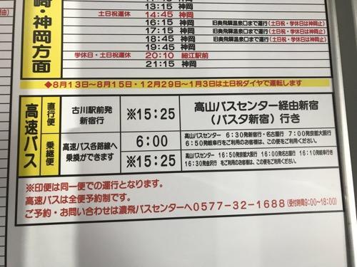飛騨古川駅の高速バス待合所に掲示されている濃飛バスの高速バス時刻表