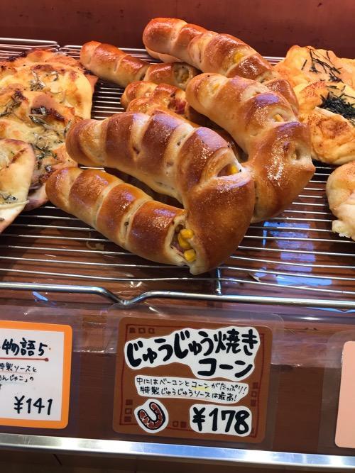 パン・メゾン松前店のじゅうじゅう焼きコーンパン