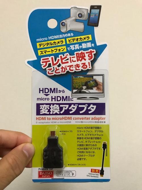 100円ショップ・ダイソーで購入したHDMIからmicro HDMIへの変換アダプタ(パッケージ開封前)