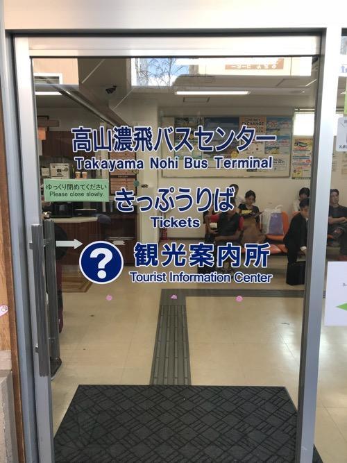 高山濃飛バスセンターの切符売り場、観光案内所の入口ドア