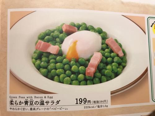 サイゼリヤの柔らか青豆の温サラダのメニュー