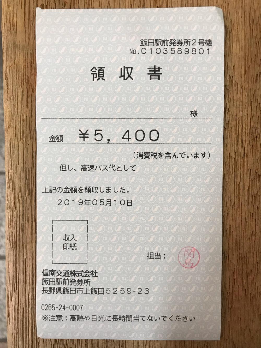 中央高速バス乗車券 新宿~伊那・飯田線(バスタ新宿(南口)行き)の領収書