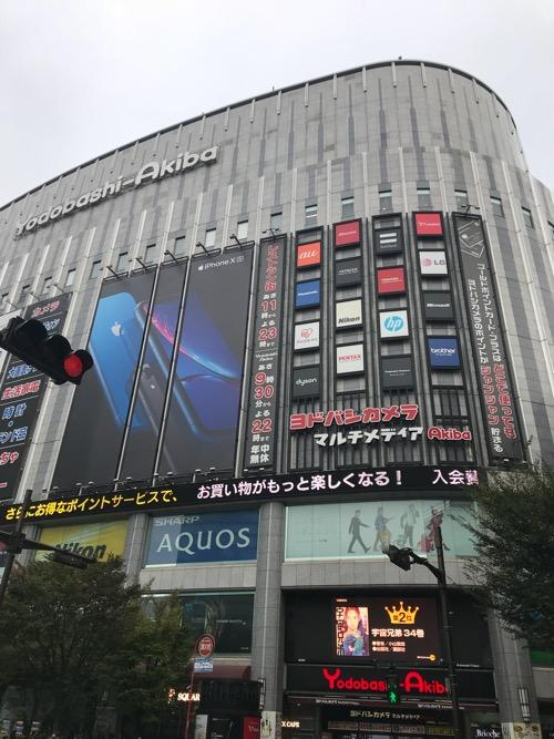 秋葉原駅前のヨドバシカメラ