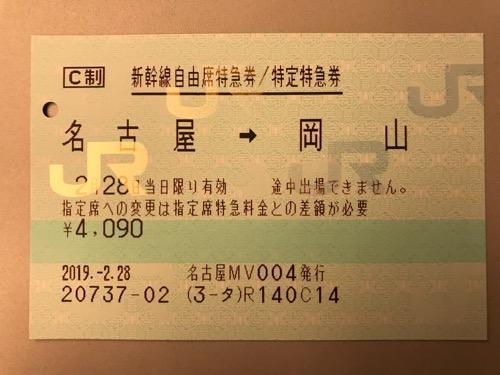 名古屋駅から岡山駅までの新幹線自由席特急券