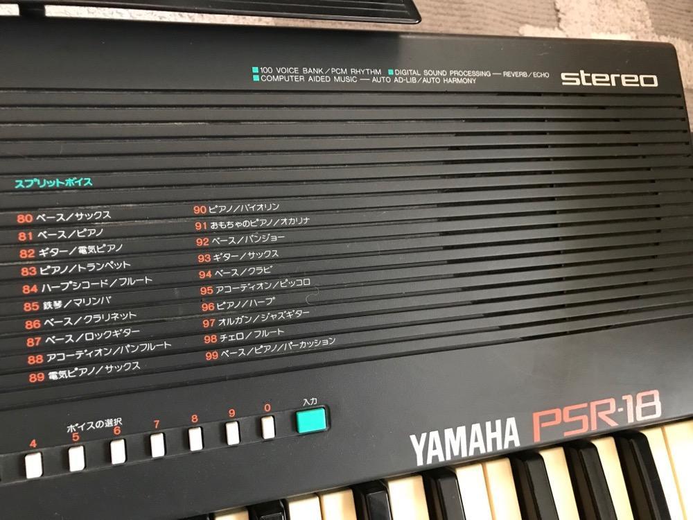 YAMAHA PORTATONE PSR-18のスプリットボイス、「YAMAHA PSR-18」のロゴ