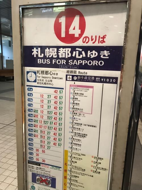 新千歳空港の14番バス乗り場(札幌都心ゆき)
