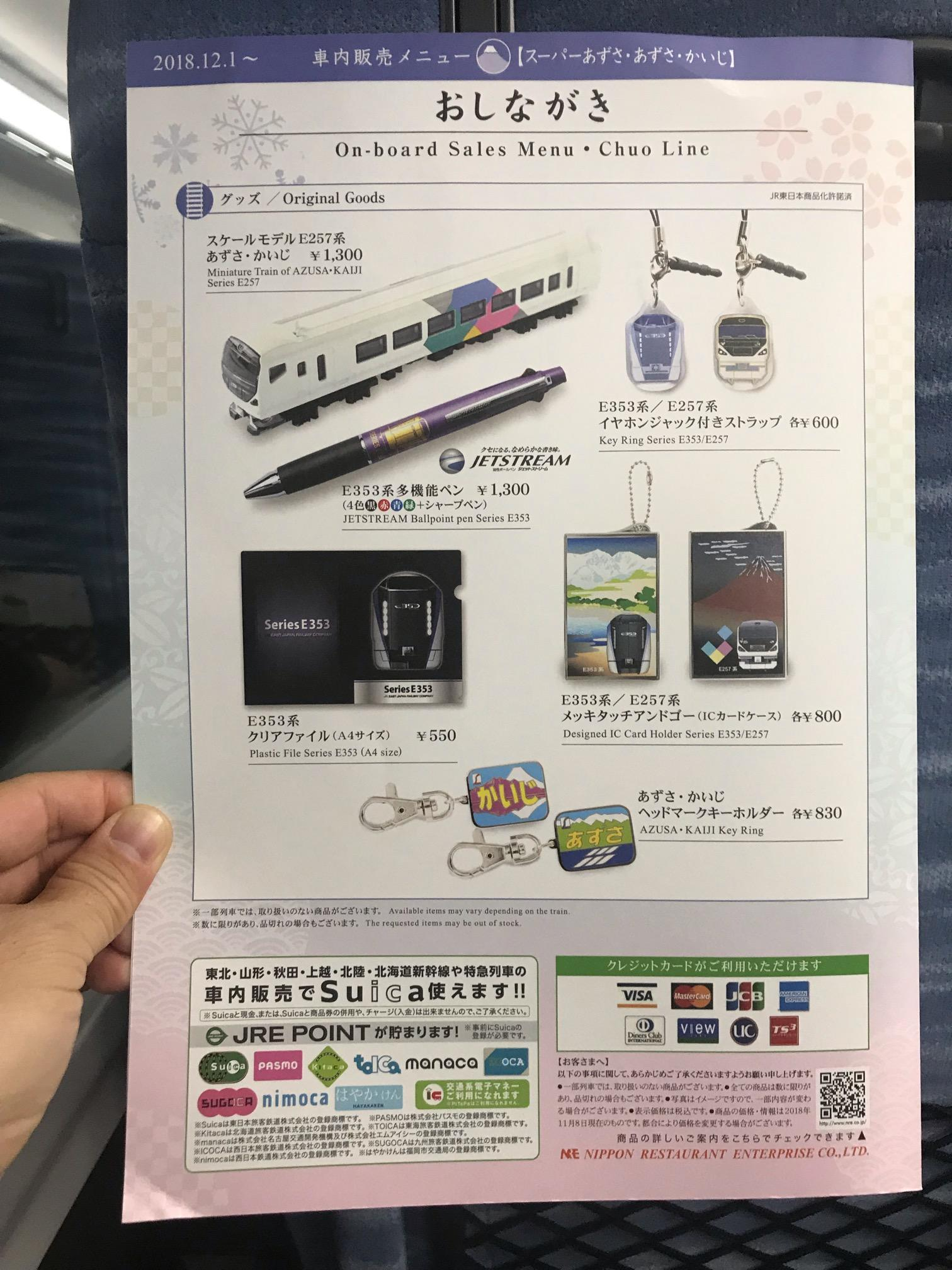 車内販売メニュー(グッズ) スーパーあずさ・あずさ・かいじ 2018.12.1~
