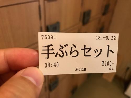東京都文京区の銭湯・ふくの湯の手ぶらセットの券