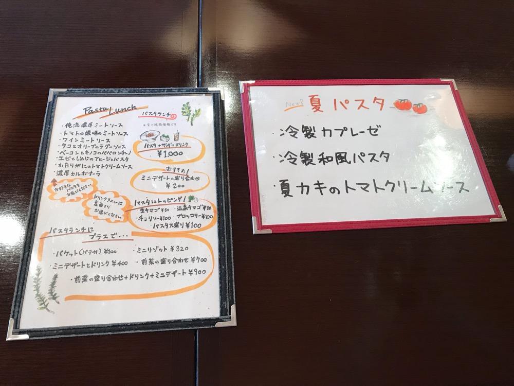俺流生パスタ&ワヰン酒場 TATSU屋製麵所の通常メニューと夏用メニュー(夏パスタ)