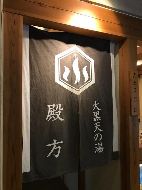 東京都文京区の銭湯・ふくの湯の男湯のノレン「殿方 大黒天の湯」