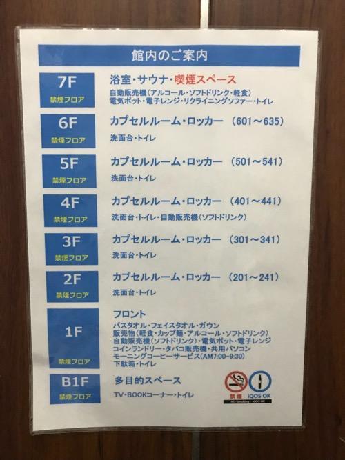 カプセル・イン札幌の各階の案内