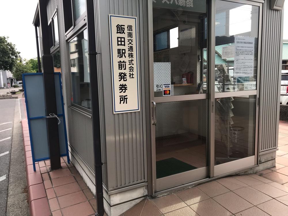 信南交通株式会社飯田駅前発券所の玄関