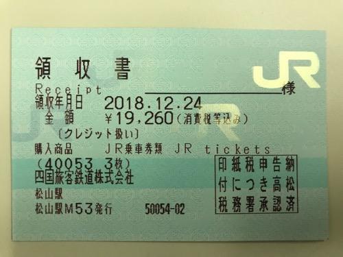 松山駅から東京駅まで特急列車、新幹線を全部自由席で移動した時の領収書