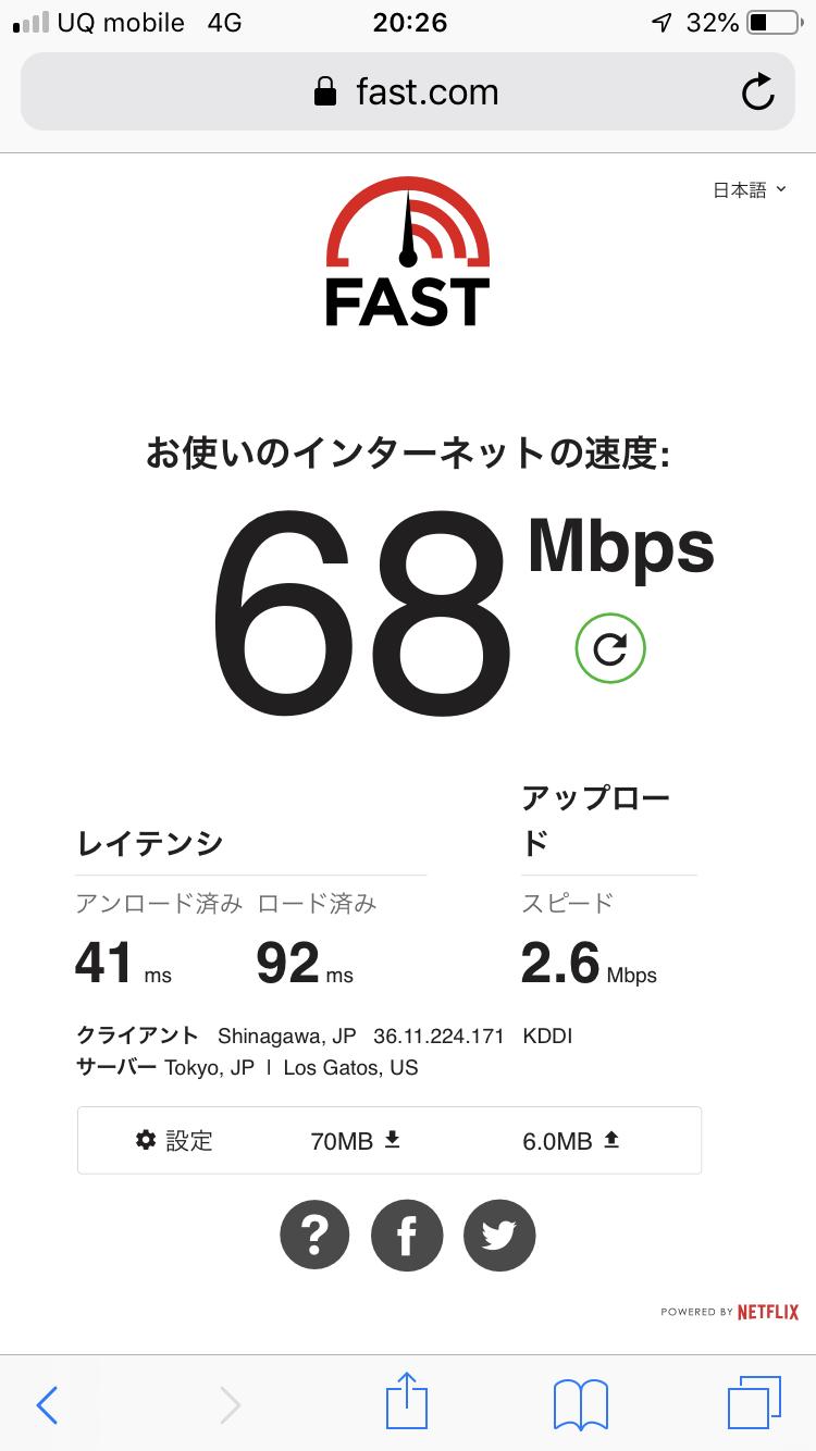 iPhone 7 - 速度測定サイト「FAST」の速度測定結果画面 - 68Mbps