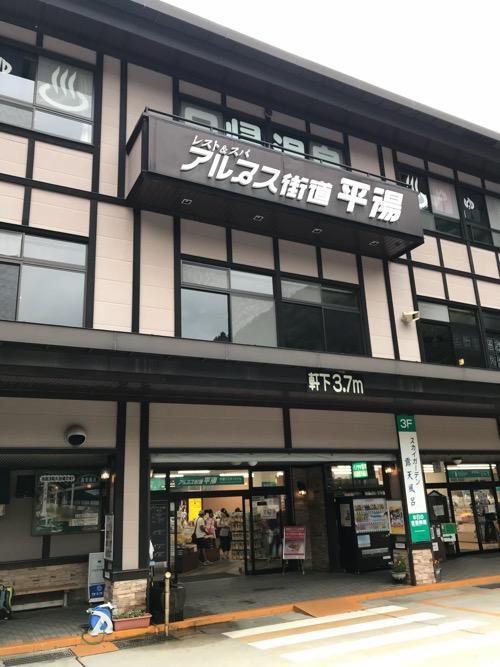 レスト&スパ アルプス街道平湯の建物外観(正面入口付近)