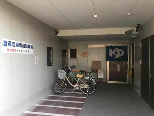 グレースフォーユー余戸 豊湯 ほうゆ~の店舗入口と駐輪場