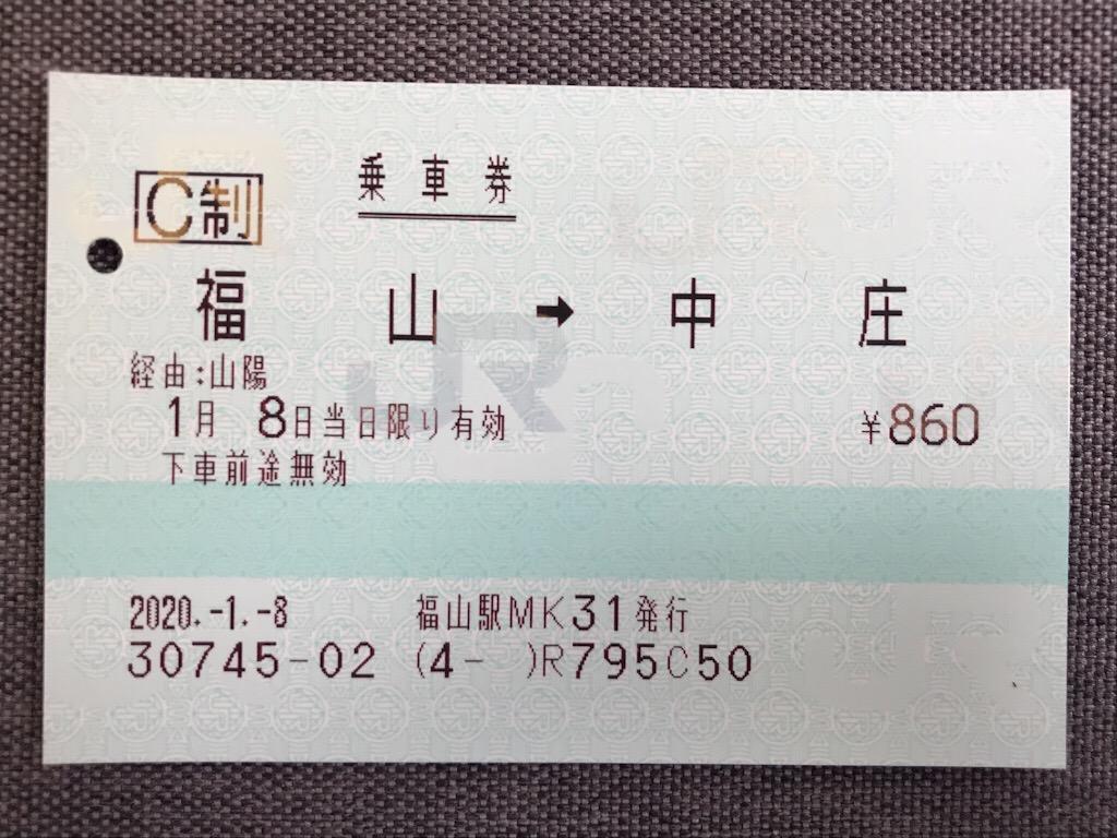 福山駅から中庄駅までの乗車券