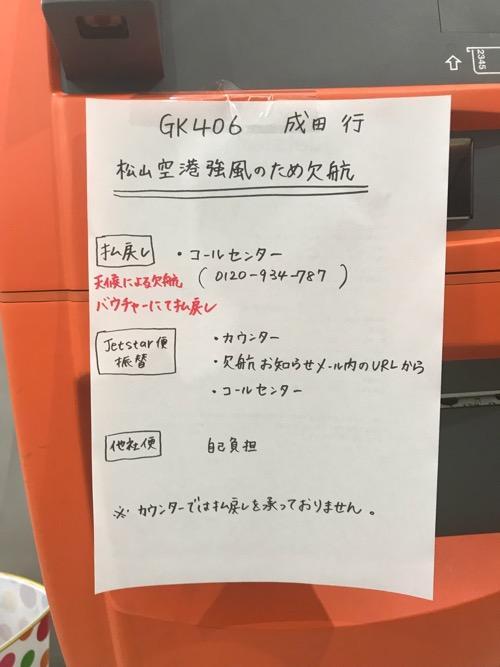 2017年12月24日に松山空港一階のジェットスターの発券機に張られていた欠航のお知らせ