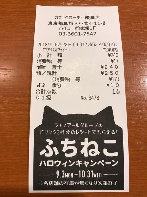 カフェベローチェ綾瀬店のふちねこハロウィンキャンペーンのレシート(購入商品はアイスカフェオーレ)