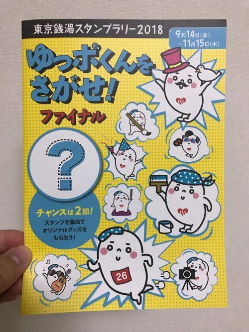 「東京銭湯スタンプラリー2018 ゆっポくんをさがせ!ファイナル」のスタンプノートの表紙