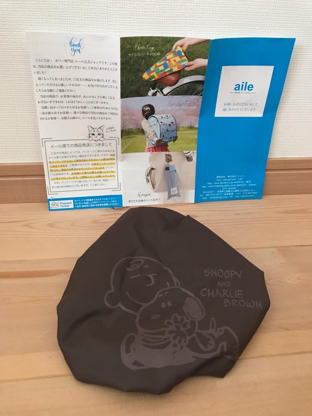 株式会社エール サドルカバー スヌーピー 大型(表面)