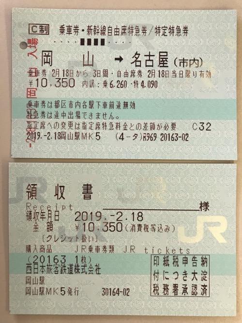 岡山駅から名古屋駅までの「C制 乗車券・新幹線自由席特急券/特定特急券」と領収書