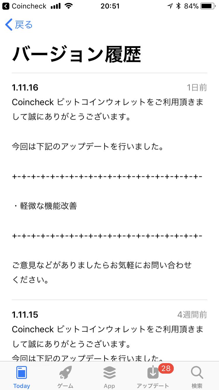 2018年2月2日(金曜日)のアップルストアで確認した「Coincheckビットコインウォレット」のバージョン1.11.16の改善内容