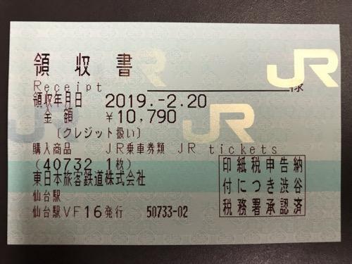 仙台駅から上野駅まで新幹線の指定席で移動した場合の領収書