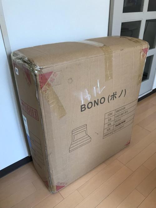 リクライニングソファ BONO(ボノ)の段ボール箱 -  M097415BR EASY-0801-W75 BROWN 70x26x74CM