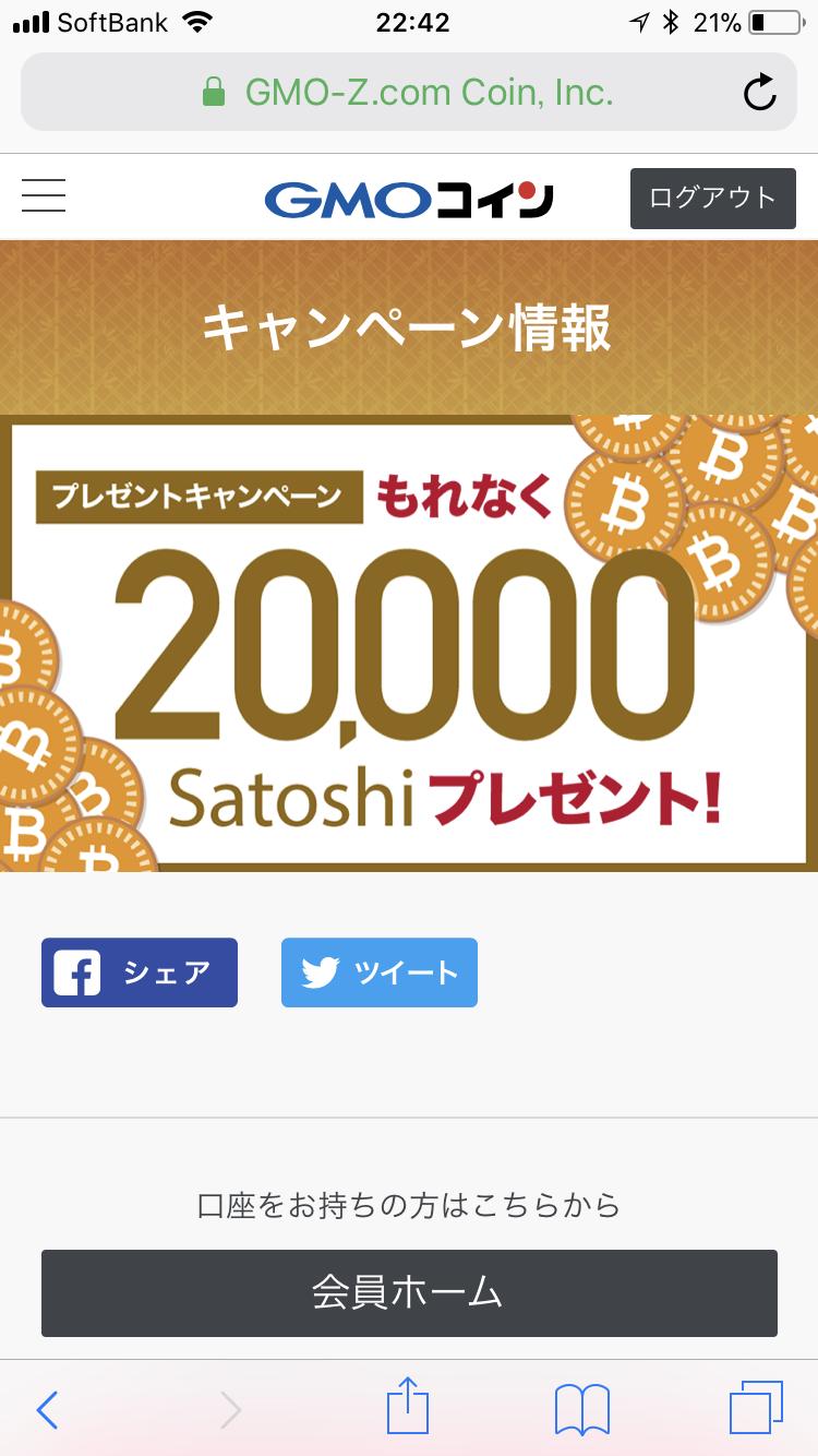 GMOコインの「キャンペーン情報」画面(もれなく20000Satoshiプレゼント!)
