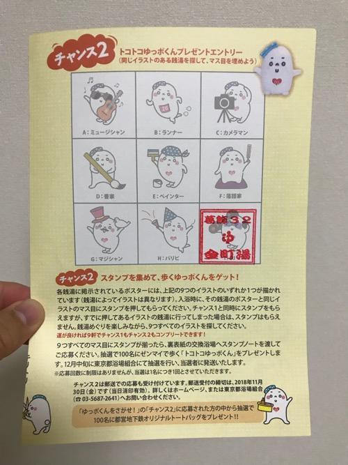 「東京銭湯スタンプラリー2018 ゆっポくんをさがせ!ファイナル」のスタンプノート「チャンス2」