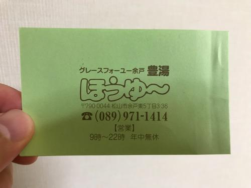 グレースフォーユー余戸 豊湯 ほうゆ~の入浴券(背表紙)