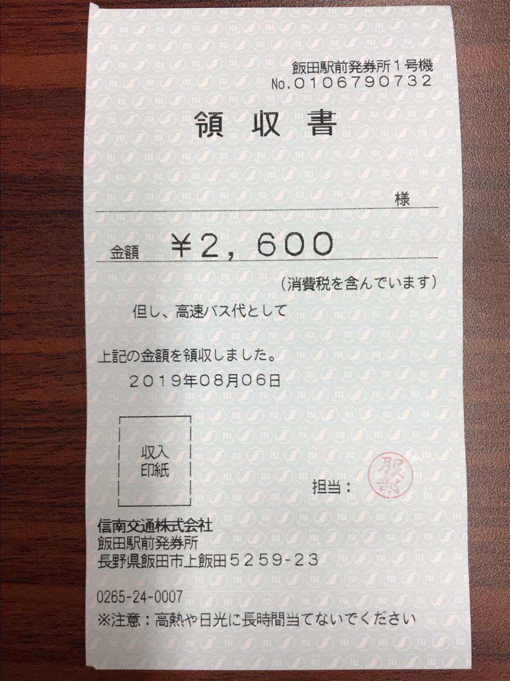信南交通株式会社の領収書(飯田駅前から名鉄バスセンター(名古屋)までの乗車券の領収書)