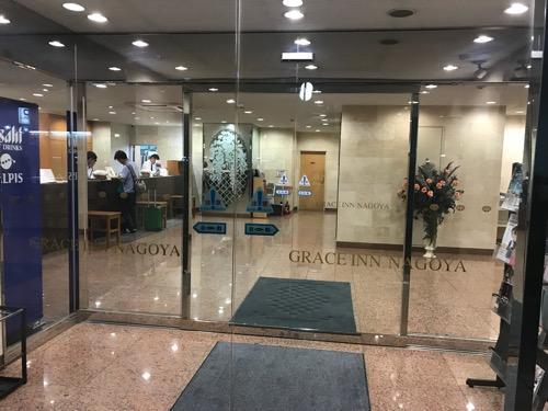グレイスイン名古屋の玄関、自動ドア前からホテルのフロントを眺めた様子
