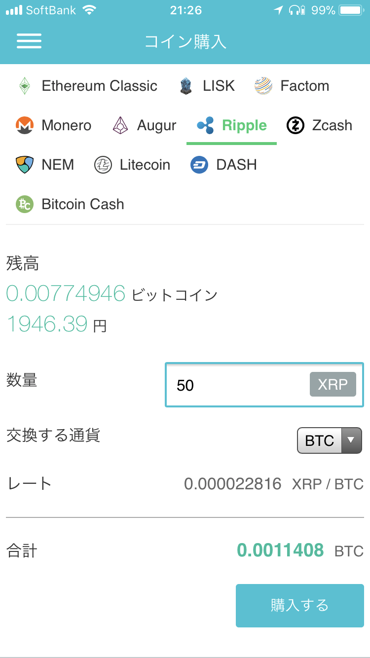 coincheckのRippleのコイン購入画面(50 RippleコインをBitcoinで購入しようとしている画面)