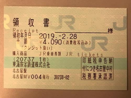 名古屋駅から岡山駅までの新幹線自由席特急券の領収書