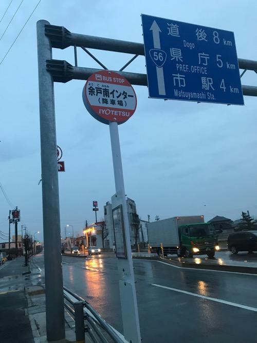 余戸南インター降車場のバス標識と道後、愛媛県庁、松山市駅までの距離案内板