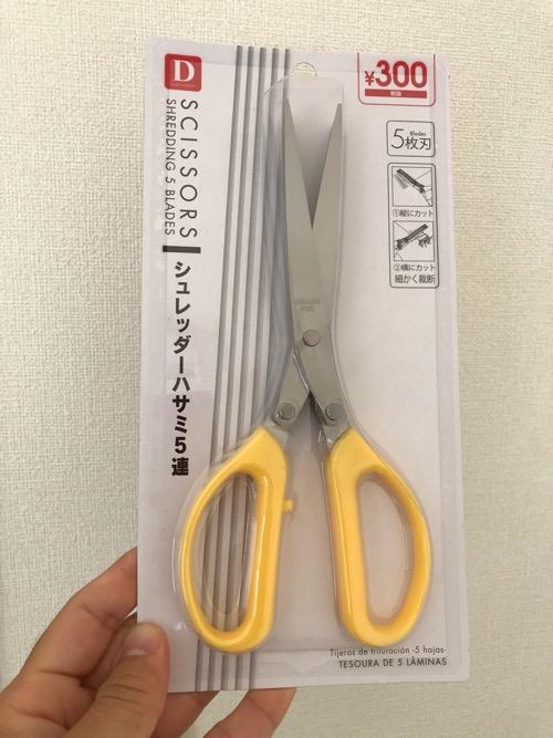 100円ショップ・ダイソーのシュレッダーハサミ5連(パッケージ開封前)