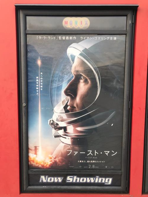 映画『ファースト・マン』のポスター