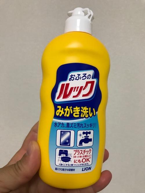 おふろのルック みがき洗い