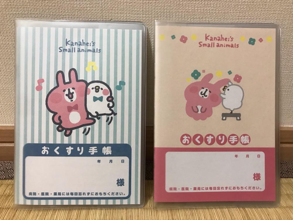 カナヘイの小動物 ピスケ&うさぎの「お薬手帳」の表紙(ブルーとピンク)