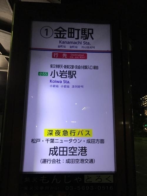 JR金町駅南口にある1番バス停の行先表示板