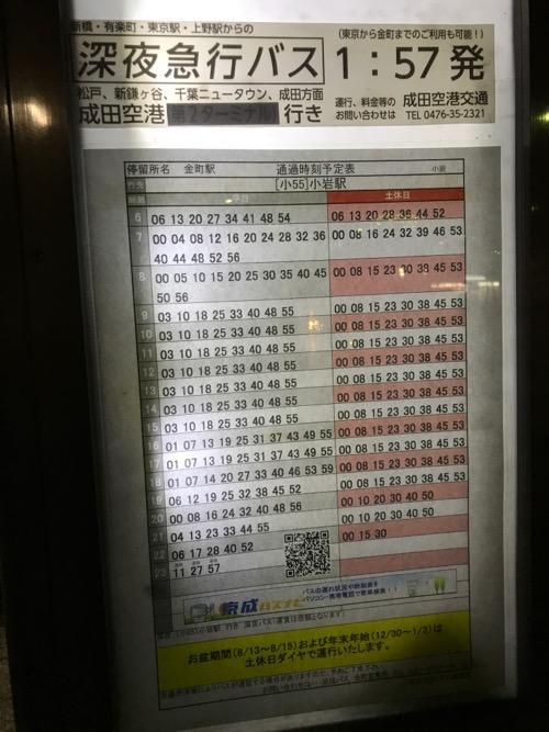 金町駅から成田空港までの深夜急行バスの発車時刻と小岩駅までの発車時刻表