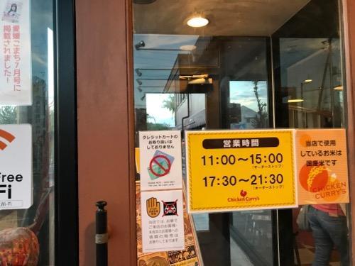 チキンカリーズ松前店の入り口に記載されている営業時間