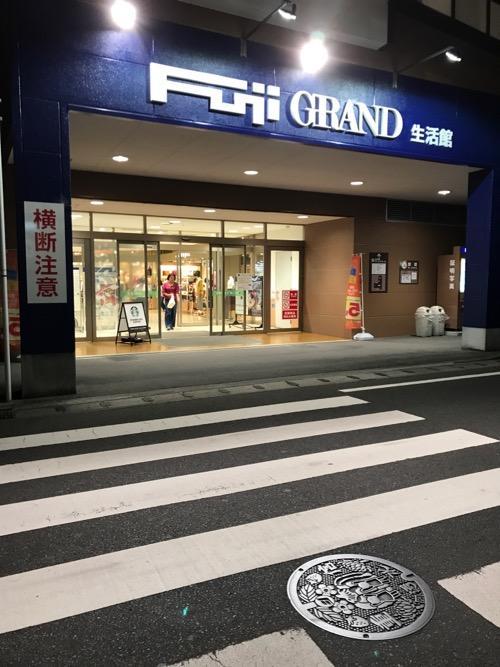 愛媛県東温市の「重信 汚水」と書かれたマンホールの蓋がある周辺の風景 - フジグラン重信店の生活館の横断歩道